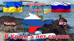 В Крым 5 лет спустя: станция Евпатория - Курорт