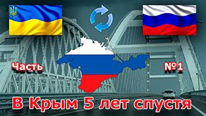 В Крым 5 лет спустя