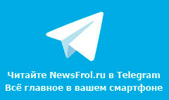 NewsFrol в Telegram