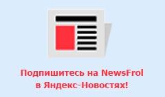 NewsFrol в Яндекс Новостях