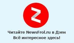 NewsFrol в Яндекс.Дзен