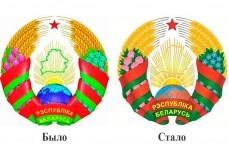 Старый и новый гербы Белоруссии