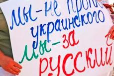 Плакат с надписью в поддержку русского языка на Украине