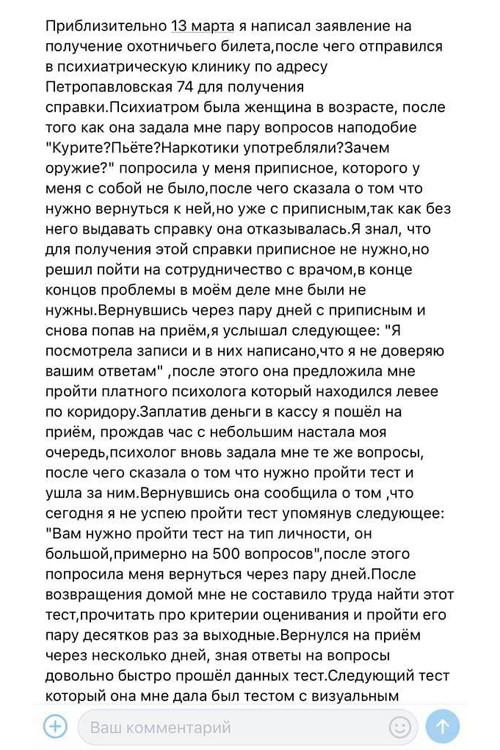 8-летний Тимур Бекмансуров опубликовал большой пост с рассказом о подготовке нападения на университет.