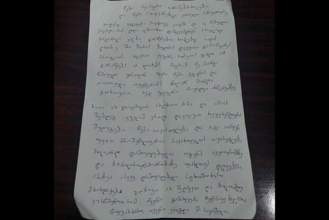 Саакашвили написал в письме из тюрьмы, что ложные приговоры были вынесены по указанию Путина