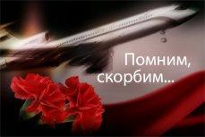 Цветы в память о жертвах катастрофы ТУ-154.