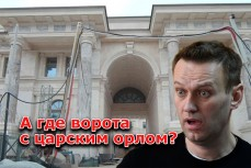 «Дворец Путина» не соответствует расследованию Навального