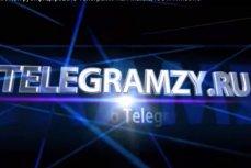Мессенджер Telegram.