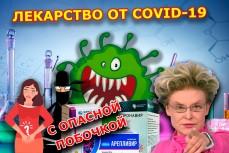 Малышева на «Первом канале» рекламирует лекарство от коронавируса с сильными побочными эффектами