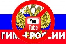 Гимн России заблокировали на YouTube