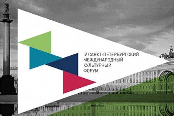 V Санкт Петербургский международный культурный форум