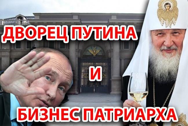 Дворец Путина в Геленджике и бизнес Патриарха в селе Дивноморское