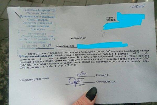 Уведомление об адресной помощи малоимущей многодетной семье в размере 47,5 рублей