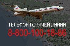 Крушение самолёта ТУ-154 Минобороны России в Сочи.