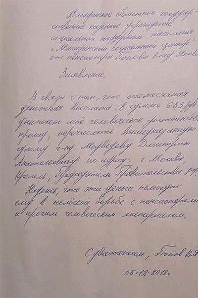 Письмо пенсионера премьер-министру Дмитрию Медведеву