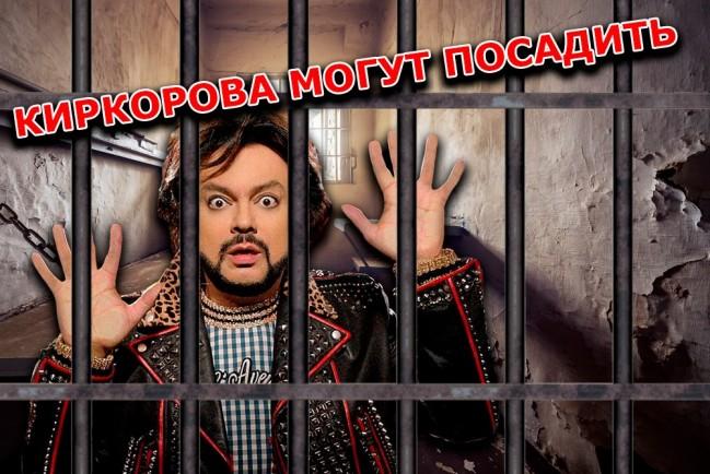 Филипп Киркоров может быть арестован из-за своих эко-детей