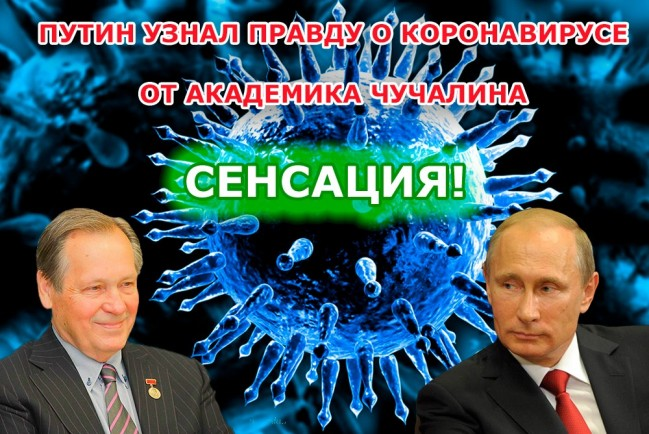Путин и Чучалин