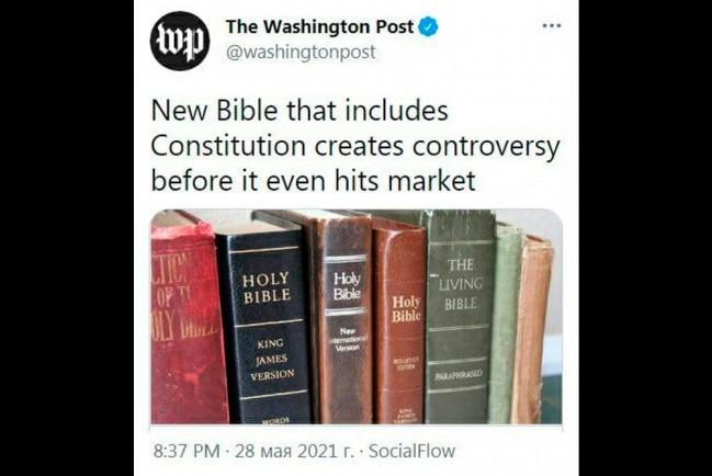 В новое издание Библии поместят Конституцию США, а также песню «Боже, благослови Америку»