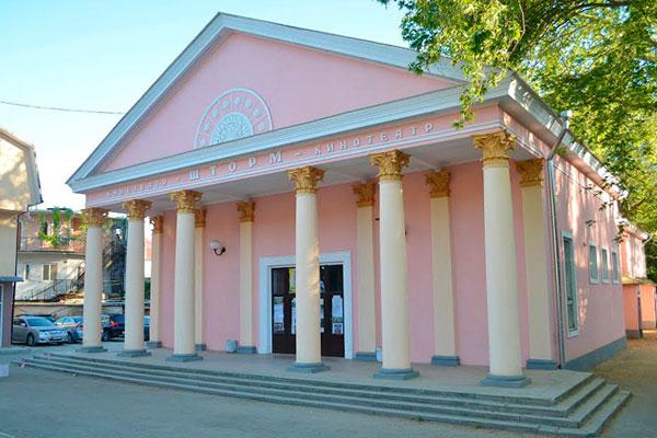 Кинотеатр Шторм в Алуште.