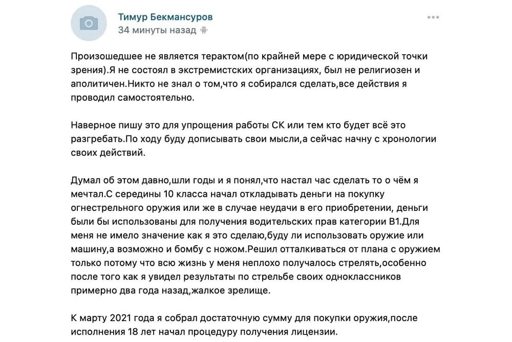 Страница в ВК Тимура Бекмансурова