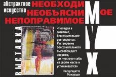 Выставка абстрактного искусства в Геленджике.