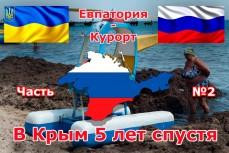 Фильм о Евпатории