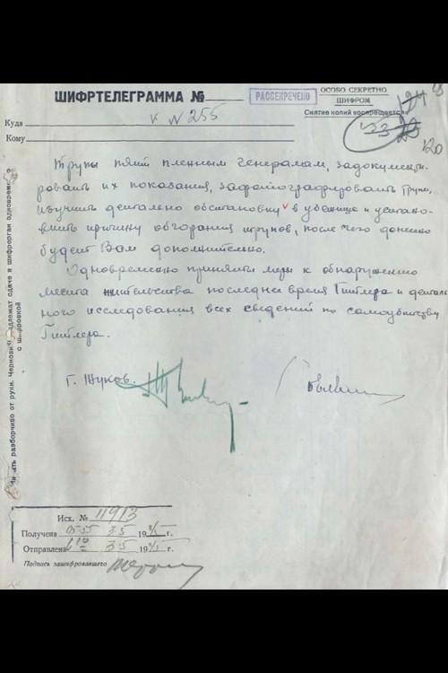 Шифртелеграмма Жукова Сталину о самоубийстве Гитлера