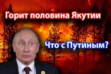 Что происходит с Путиным? Весь мир говорит о катастрофе в Якутии, а у нас все под контролем