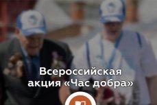"""Всероссийская акция """"Час добра""""."""