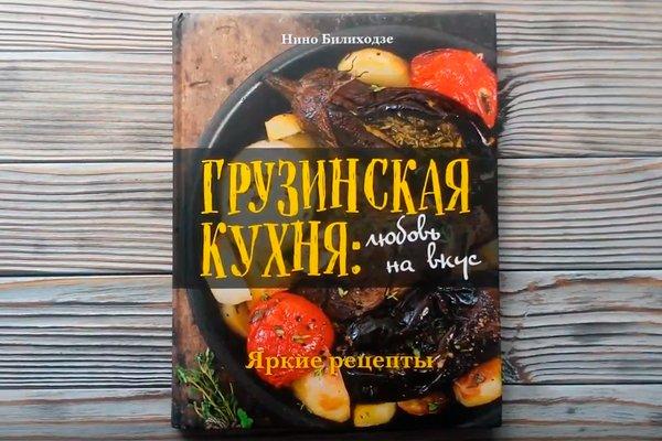 Книга грузинских рецептов под запретом в Украине