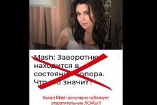 Канал Mash регулярно публикует отвратительную ложь!!!