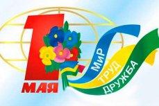 1 мая шествие профсоюзов в Москве.
