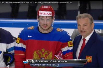 Награждение лучшего игрока матча Россия-Финляндия.