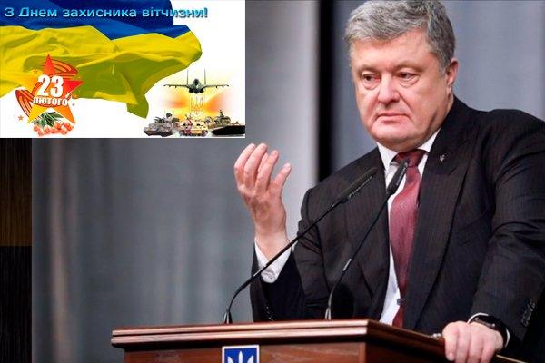 Президент Украины Пётр Порошенко поддерживает тех, кто забыл, что за день 23 февраля