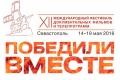 Афиша кинофестиваля в Севастополе.