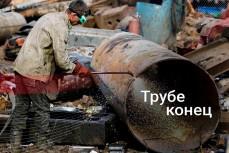 Демонтаж трубы