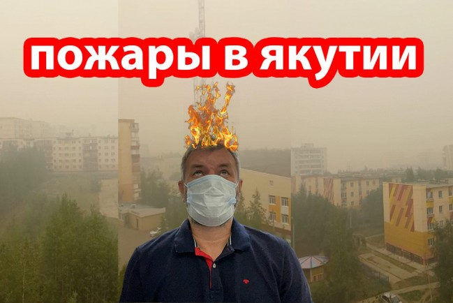 В Якутском городе Мирный люди задыхаются от дыма лесных пожаров