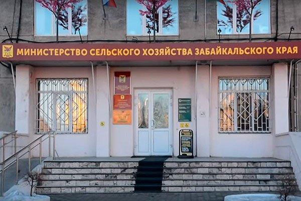 Минсельхоз Забайкальского края