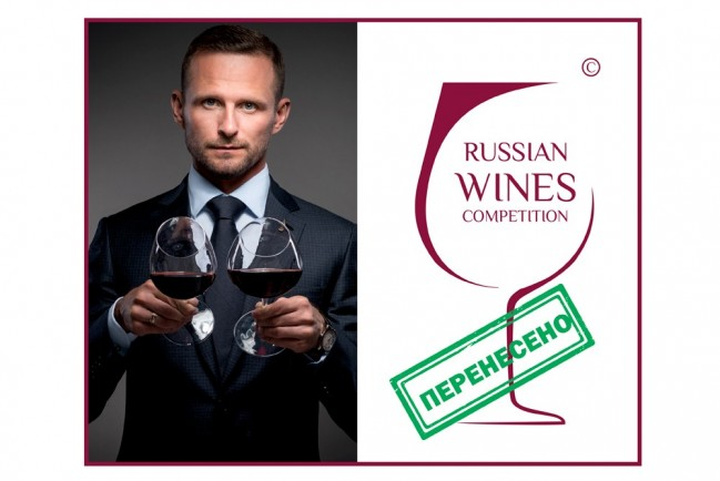 Международный винный конкурс Russian Wines Competition