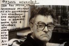 Русский писатель Фазиль Искандер.