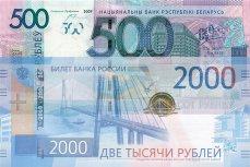 Создание единой валюты для России и белоруссии