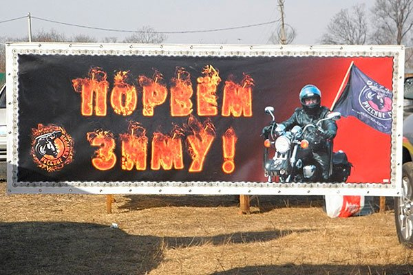 Приморские мотоциклисты открывают мотосезон