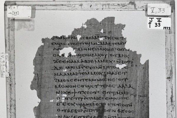Копия тайных откровений Иисуса Христа на греческом языке
