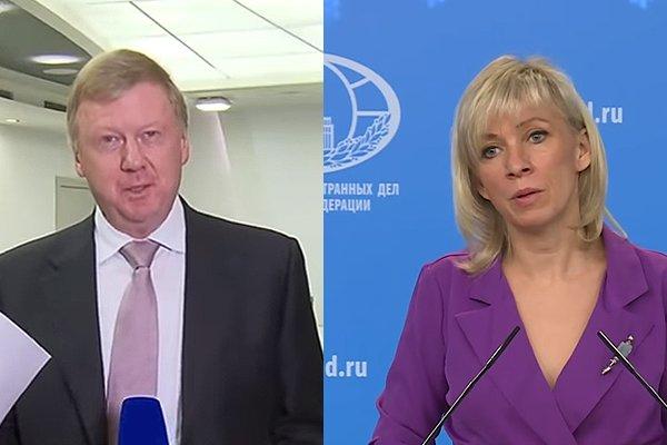 Чубайс и Захарова