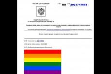 Бизнесмен из Москвы подал заявку на регистрацию патента на ЛГБТ-флаг