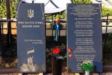 Памятник «Небесной сотне» на улице Институтской в Киеве