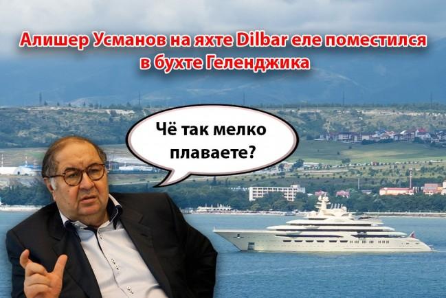 Алишер Усманов на яхте Dilbar в Геленджике