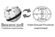 Чиновники хотят заменить «Википедию» российским аналогом