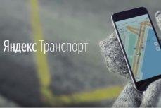 Приложение Яндекс.Транспорт.