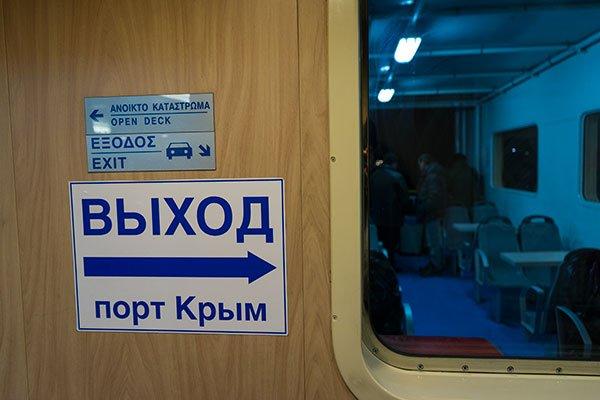 Информационная табличка на греческом языке. Паром. Керченская переправа.